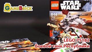 Привет танкистам! Боевой танк Республики LEGO 75182 ЛЕГО [музей GameBrick]