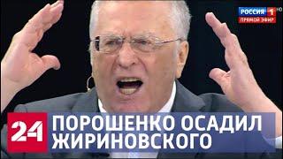 Смотреть видео Выборы на Украине-2019: Порошенко поставил диагноз Жириновскому - Россия 24 онлайн