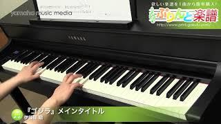 『ゴジラ』メインタイトル / 伊福部 昭 : ピアノ(ソロ) / 初級 thumbnail