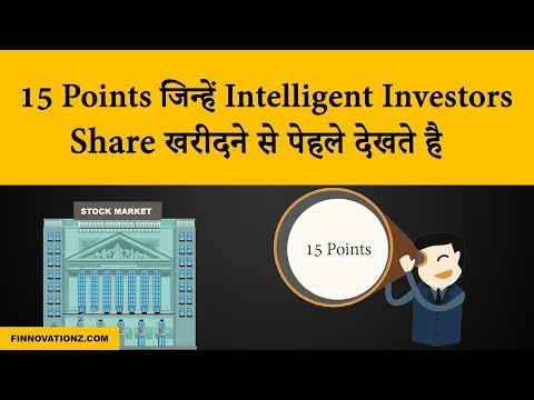 15 points that you should check before investing in stocks | Hindi | FinnovationZ.com