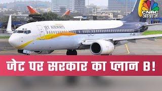 सरकार ने शुरू की Jet Airways की समस्या के लिए Plan B की तैयारी, बैंक उचित खरीददार की तलाश में