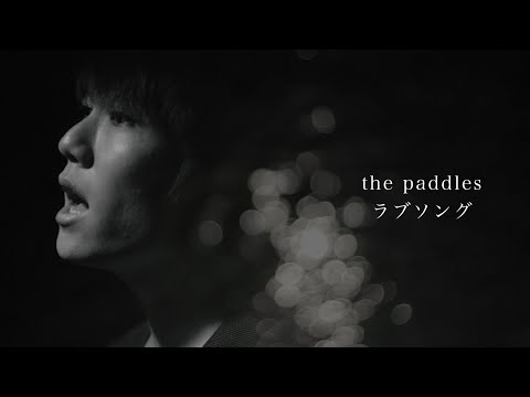 the paddles - ラブソング (Official Video)