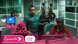 Sithin Siyawara | Episode 05 - (2018-04-23) | ITN Thumbnail