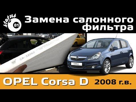 Замена салонного фильтра Опель Корса Д / Cabin Air Fiter Opel Corsa D