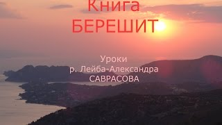 """Книга """"Берешит"""" 29-й урок """"Мать всего живого"""""""