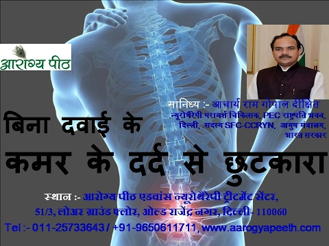 Qurick relief in lower Back Pain by Neurotherapy, (Ph. 011-25733643)