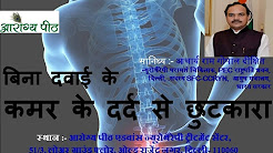 "Qurick relief in lower Back Pain by Neurotherapy, (Ph. 011-25733643)""Subscribe & Share"""