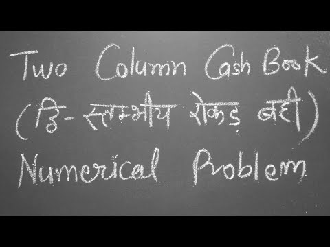 Cash Book with Discount Or Two Column Cash Book बट्टे के खाने सहित रोकड़ बही या द्विस्तम्भीय रोकड़ बही