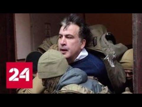Смотреть фото Выдворенный Саакашвили готовит план по возвращению на Украину - Россия 24 новости Россия