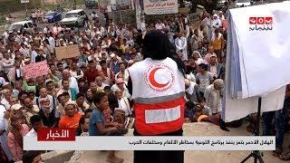 الهلال الأحمر بتعز ينفذ برنامج التوعية بمخاطر الألغام ومخلفات الحرب