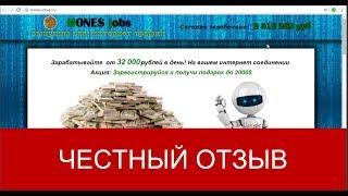 Отзывы о платформе Money Leons или продайте свой интернет трафик обман?