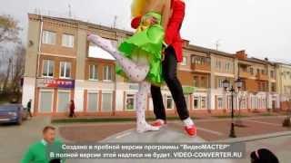 """Свадьба """"Стиляги""""г.Брянск 27.10.2012"""