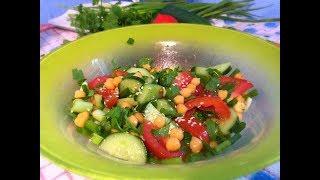 Салат с Овощами и Нутом /Вегетарианский Рецепт/