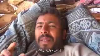 شاهد: الجيش يأسر مصور حوثي بجبهة نهم و بحوزته رسالة تكشف انهيارات المليشيات