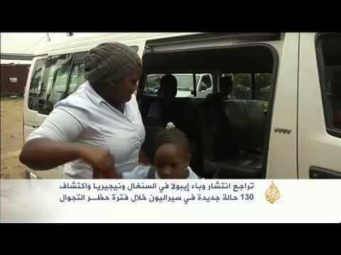 تراجع انتشار وباء إيبولا ببعض دول أفريقيا