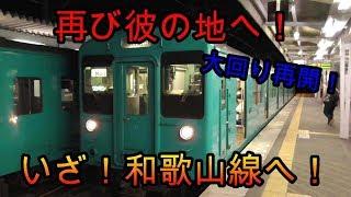 【リベンジ!】関西最長(?)日帰り大回り旅を再開してみた パート1(鉄道旅行) thumbnail