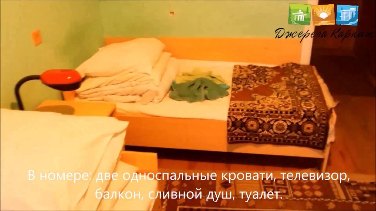 Купить путевку на курорт в санаторий днепр-бескид в трускавец ➡ лучшая путевка на отдых в карпаты ➡ украина недорого. ☎ +38 (096) 729-70-10.