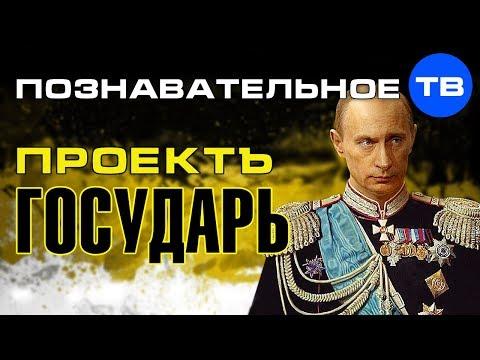 Проектъ Государь (Познавательное ТВ, Дмитрий Еньков)
