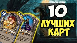 10 ЛУЧШИХ КАРТ ДЛЯ АРЕНЫ НОВОГО ДОПОЛНЕНИЯ ВЕДЬМИН ЛЕС. Hearthstone Топ The Witchwood