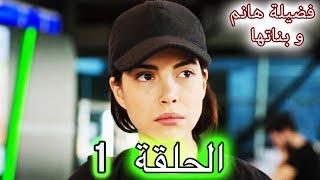 فضيلة هانم و بناتها الحلقة 1