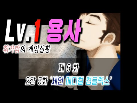 휘가람의 게임실황] Lv.1 용사 6화 - 2장 5화, 세연 메디컬 컴플렉스