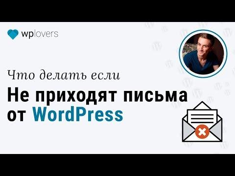Возможная причина на сервере отключена функция mail wordpress