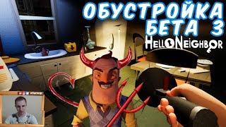 723: ОБУСТРОЙКА В БЕТА 3 Привет Сосед(Hello Neighbor Beta 3)