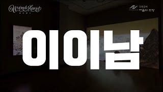 안동문화예술의전당 개관 10주년 특별기획전 '원더랜드(…