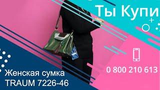 Женская сумка TRAUM 7226-46 купить в Украине. Обзор