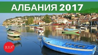 видео Курорты Албании