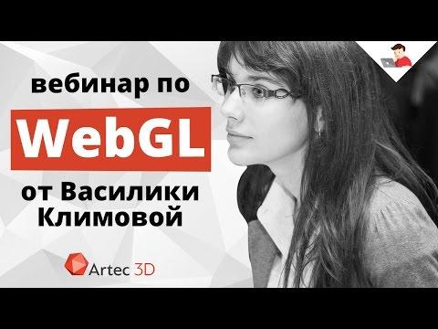 Вебинар по WebGL от Василики Климовой