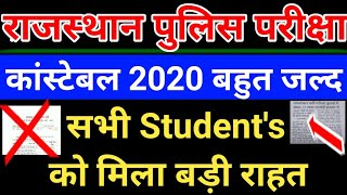 Rajasthan Police Constable Exam Date 2020 बड़ी खबर | Rajasthan Police Exam Date 2020 | Sarkari Exam
