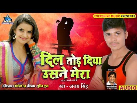 दिल तोड़ दिया उसने मेरा | Mera Dil Tod Diya Akela Chhod Diya | Ajay Singh | Hindi Sad Songs