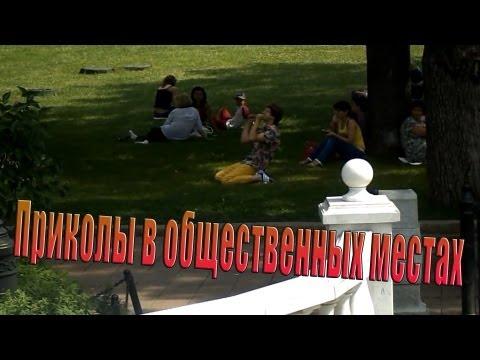Видео прикол: Шутка на улице над девушками
