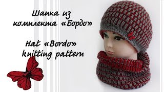 Шапка из комплекта «Бордо» | Hat «Bordo» knitting pattern