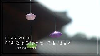 034. 전통규방소품 : 모빌 만들기 - 문영숙