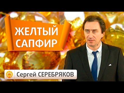 Эвент Сергея Серебрякова. Драгоценные камни. Юпитер. Желтый сапфир