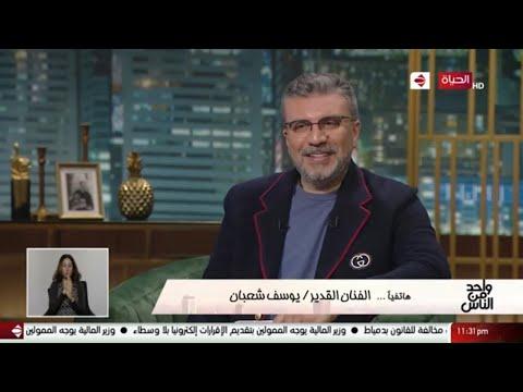 المداخلة التليفونية الأخيرة للنجم الراحل يوسف شعبان مع عمرو الليثي في برنامج واحد من الناس
