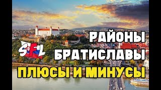 Районы Братиславы / Плюсы и минусы / В каком районе лучше жить?