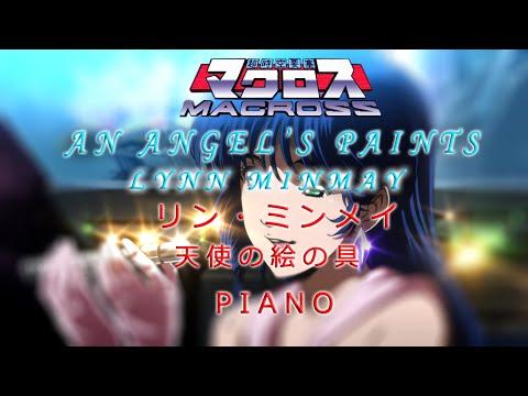 Lynn Minmay - Macross /Tenshi no Enogu - [Piano] /「天使の絵の具」 マクロス
