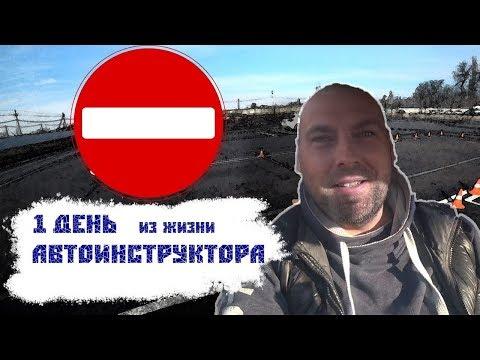 #автошкола #инструктор #краснодар Один рабочий день инструктора автошколы.
