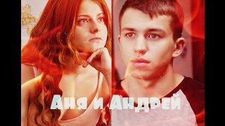 Аня и Андрей.Сериал