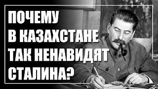 За что Казахстан продолжает ненавидеть Сталина