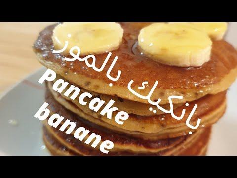 وصفة-بان-كيك-بالبنان-سريعة-recette-de-pancake-banane