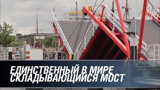 Единственный в мире складывающийся мост