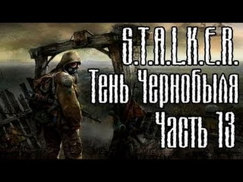 Прохождение S.T.A.L.K.E.R. Тени Чернобыля #13 {лаборатория X10}