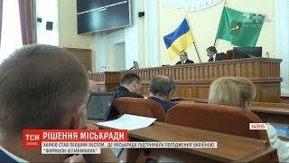 """Міськрада Харкова підтримала погодження Україною """"формули Штайнмаєра"""""""