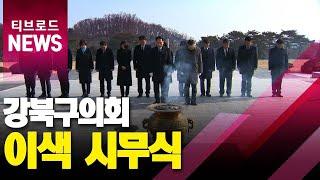 강북구의회 4·19 묘지 참배하며 '새해 시무식'_티브…