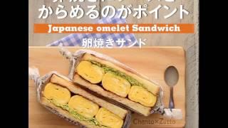 大流行中の卵焼きサンドを、 料理家・サルボ恭子さんのレシピでご紹介し...