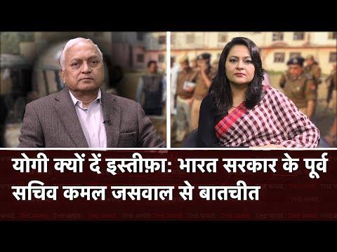 Arfa Ka India : Why 83 Ex-Bureaucrats Are Demanding Yogi Adityanath Quit